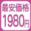 最安価格1980円