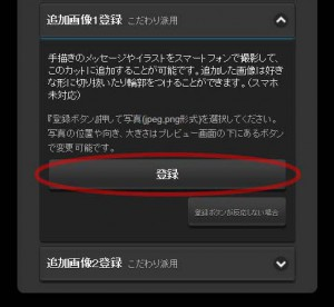 追加画像登録ボタン