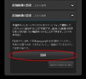 追加画像2の登録ボタンを選択