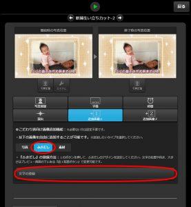 『ふきだし』ボタンを選択し追加画像のタイプを変更