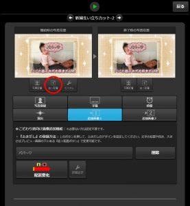 開始時プレビュー画面の下にある『追1配置』ボタンを選択し、配置調整ウィンドウを開く