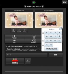 終了時プレビュー画面の下にある『追1配置』ボタンを押して、配置調整ウィンドウを開き、『開始時と同じ配置』ボタンを押して、開始時と同じ配置に変更