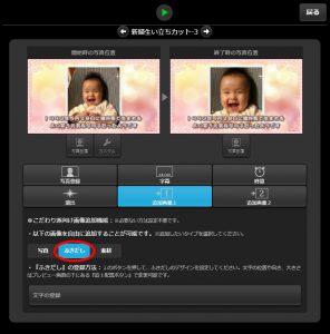 ふきだしボタンを選択し追加画像タイプを変更