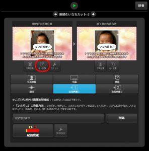 開始プレビュー画像の下の『追1配置』ボタンを選択