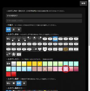 ふきだし文字入力画面のふきだしカラーを水玉に変更